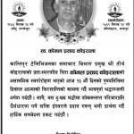 Kantipur-Samabedana