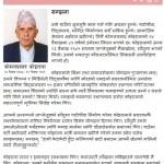 Nepal Magazine 2012 May 27