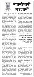 Nepali Bhasi Saranarthi_2070 Sawan 20