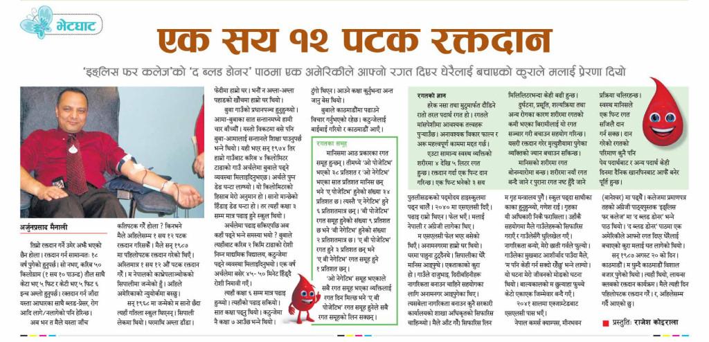 Arjun Mainali_2070 Bhadra 22_2013 Sep 07