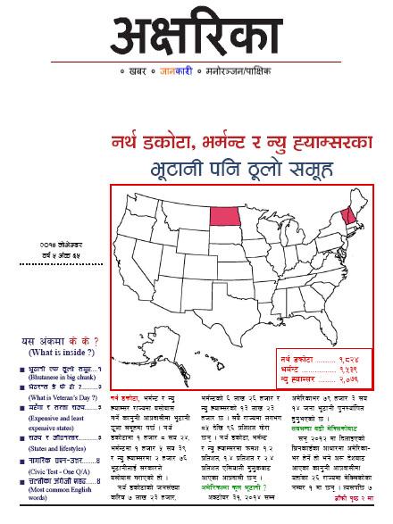 तीन अमेरिकी राज्यमा भूटानी ठूलो आप्रवासी समूह